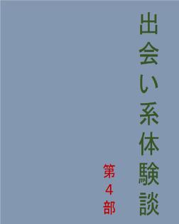 出会い系体験談4-電子書籍