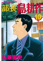 部長 島耕作(10)