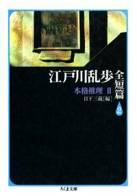 江戸川乱歩全短篇(2) ――本格推理(2)