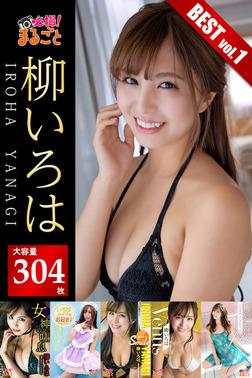 【大容量304枚】柳いろは BEST vol.1-電子書籍
