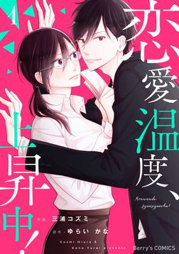 恋愛温度、上昇中!1巻-電子書籍