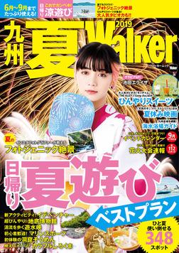 九州夏Walker 2019-電子書籍