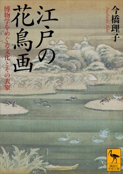 江戸の花鳥画 博物学をめぐる文化とその表象-電子書籍
