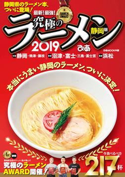 究極のラーメン2019静岡版-電子書籍