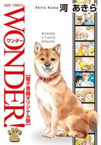 WONDER! : 14.5