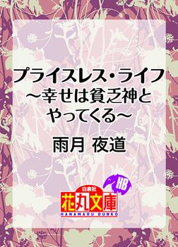 プライスレス・ライフ~幸せは貧乏神とやってくる~-電子書籍