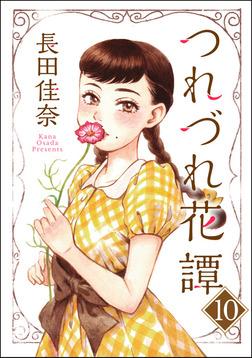 つれづれ花譚(分冊版) 【第10話】-電子書籍