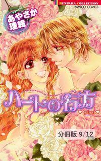 初恋 ―HATSUKOI― 1 ハートの行方 Final【分冊版9/12】