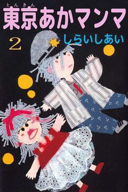 東京あかマンマ 2巻-電子書籍