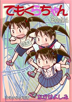でもくらちゃんbook4-電子書籍