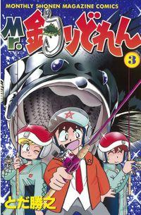Mr.釣りどれん(3)