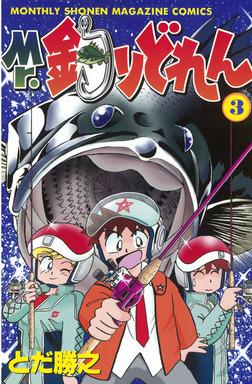 Mr.釣りどれん(3)-電子書籍