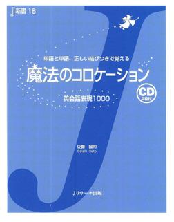 魔法のコロケーション-電子書籍