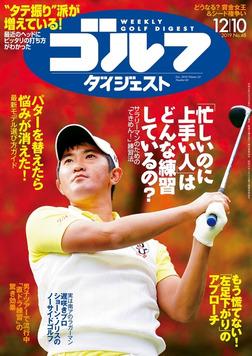 週刊ゴルフダイジェスト 2019/12/10号-電子書籍