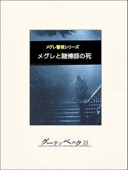 メグレと賭博師の死-電子書籍