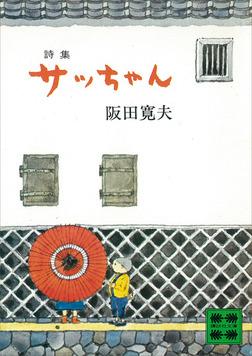 詩集 サッちゃん-電子書籍
