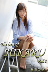 The best of HIKARU Vol.1 / 紺野ひかる