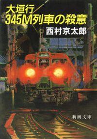大垣行345M列車の殺意