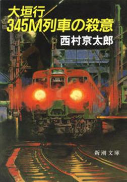 大垣行345M列車の殺意-電子書籍