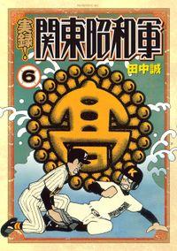 実録!関東昭和軍(6)