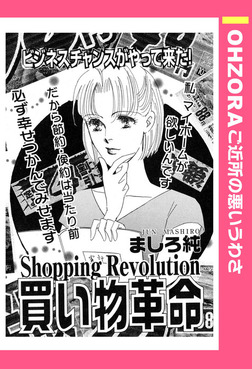 買い物革命 【単話売】-電子書籍