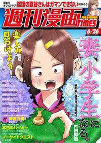 週刊漫画TIMES 2020年6/26号