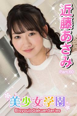 美少女学園 近藤あさみ Part.60-電子書籍