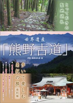 とっておきの聖地巡礼 世界遺産「熊野古道」 歩いて楽しむ南紀の旅 改訂版-電子書籍