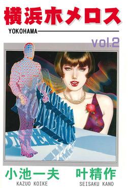 横浜ホメロス2-電子書籍