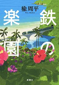 鉄の楽園-電子書籍