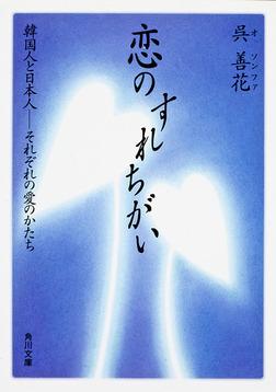 恋のすれちがい 韓国人と日本人──それぞれの愛のかたち-電子書籍
