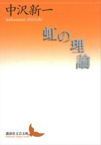 虹の理論(講談社文芸文庫)