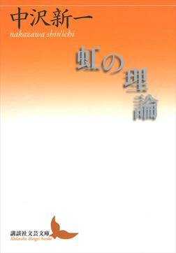 虹の理論-電子書籍