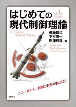 はじめての現代制御理論-電子書籍
