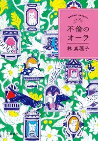 不倫のオーラ(文春e-book)
