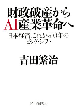 財政破産からAI産業革命へ 日本経済、これから10年のビッグ・シフト-電子書籍