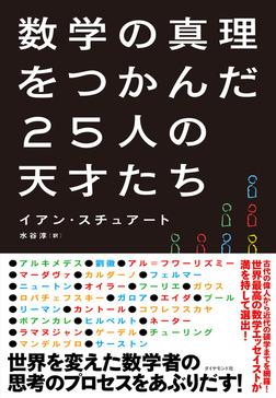 数学の真理をつかんだ25人の天才たち-電子書籍