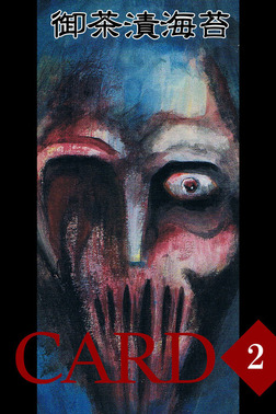 CARD2-電子書籍