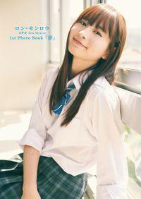 ロン・モンロウ 1st Photo Book 『夢』(竹書房)