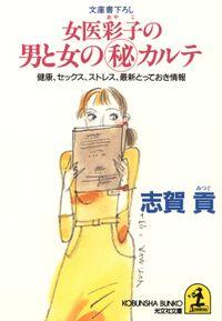 女医彩子の男と女のマル秘カルテ~健康、セックス、ストレス、最新とっておき情報~