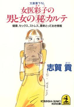 女医彩子の男と女のマル秘カルテ~健康、セックス、ストレス、最新とっておき情報~-電子書籍