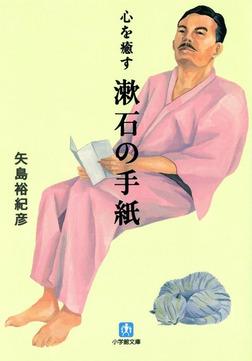 心を癒す 漱石の手紙(小学館文庫)-電子書籍