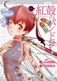 【電子版】紅殻のパンドラ(5)