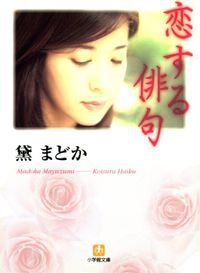 恋する俳句(小学館文庫)
