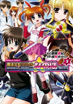 ORIGINAL CHRONICLE 魔法少女リリカルなのはThe 1st(5)-電子書籍