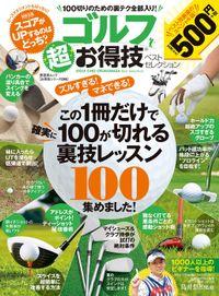 晋遊舎ムック お得技シリーズ095 ゴルフ超お得技ベストセレクション