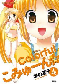 colorfulこみゅーん☆ : 4