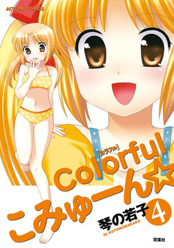 colorfulこみゅーん☆ / 4-電子書籍