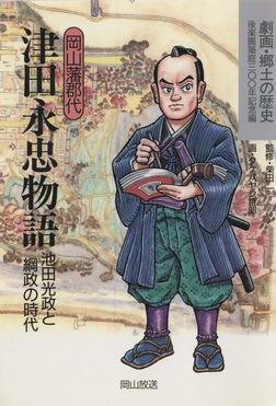岡山藩郡代 津田永忠物語-池田光政と綱政の時代--電子書籍