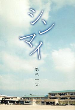 シンマイ-電子書籍